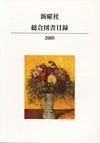 Mokuroku2009