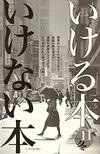 Ikeru09_2