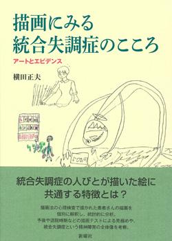 新刊 横田正夫『描画にみる統合...