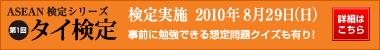Thaiken_380x50_6